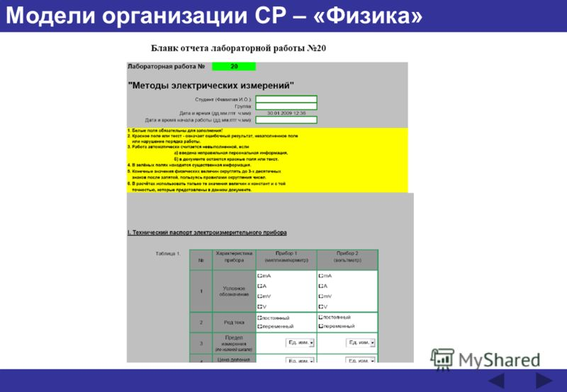Модели организации СР – «Физика»