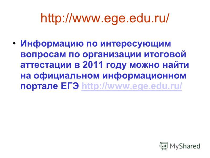 http://www.ege.edu.ru/ Информацию по интересующим вопросам по организации итоговой аттестации в 2011 году можно найти на официальном информационном портале ЕГЭ http://www.ege.edu.ru/http://www.ege.edu.ru/