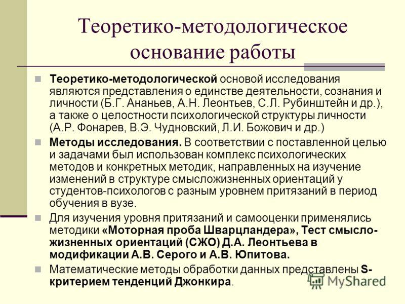 Теоретико-методологическое основание работы Теоретико-методологической основой исследования являются представления о единстве деятельности, сознания и личности (Б.Г. Ананьев, А.Н. Леонтьев, С.Л. Рубинштейн и др.), а также о целостности психологическо