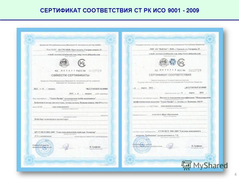 СЕРТИФИКАТ СООТВЕТСТВИЯ СТ РК ИСО 9001 - 2009 4