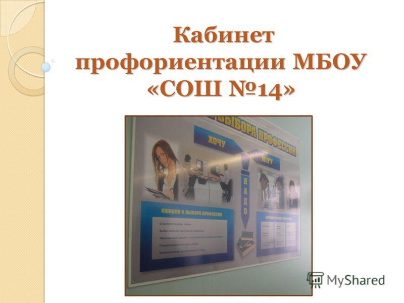 Кабинет профориентации МБОУ «СОШ 14» Кабинет профориентации МБОУ «СОШ 14»