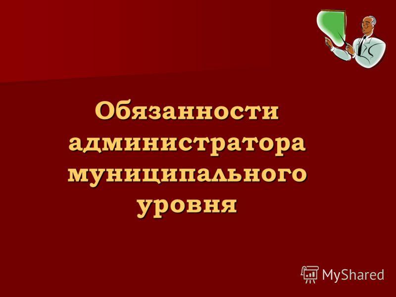 Обязанности администратора муниципального уровня