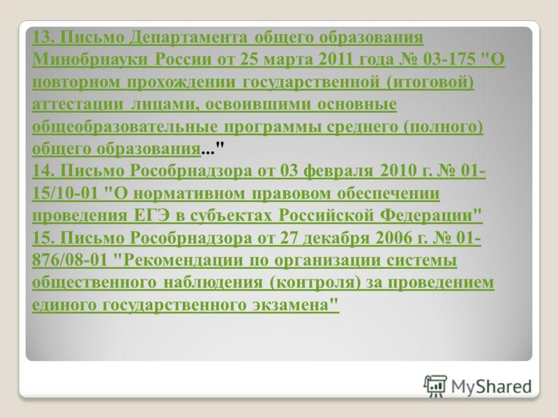 13. Письмо Департамента общего образования Минобрнауки России от 25 марта 2011 года 03-175
