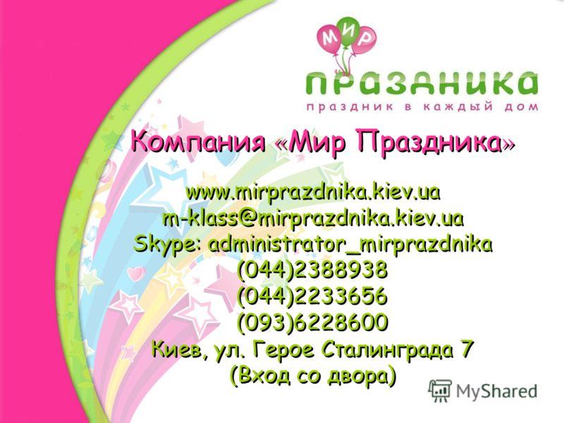 www.mirprazdnika.kiev.ua m-klass@mirprazdnika.kiev.ua Skype: administrator_mirprazdnika (044)2388938 (044)2233656 (093)6228600 Киев, ул. Герое Сталинграда 7 (Вход со двора) www.mirprazdnika.kiev.ua m-klass@mirprazdnika.kiev.ua Skype: administrator_mi