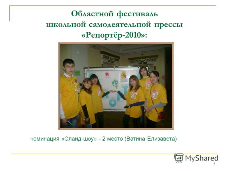 Областной фестиваль школьной самодеятельной прессы «Репортёр-2010»: 5 номинация «Слайд-шоу» - 2 место (Ватина Елизавета)
