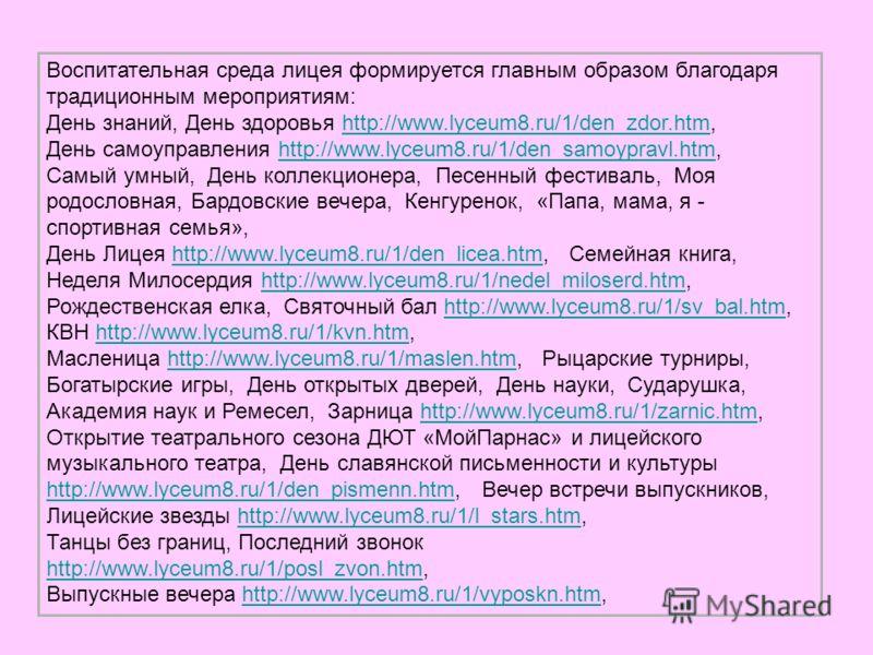 Воспитательная среда лицея формируется главным образом благодаря традиционным мероприятиям: День знаний, День здоровья http://www.lyceum8.ru/1/den_zdor.htm,http://www.lyceum8.ru/1/den_zdor.htm День самоуправления http://www.lyceum8.ru/1/den_samoyprav