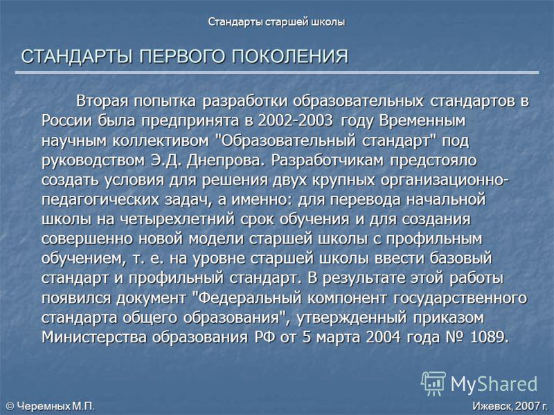 Стандарты старшей школы СТАНДАРТЫ ПЕРВОГО ПОКОЛЕНИЯ Вторая попытка разработки образовательных стандартов в России была предпринята в 2002-2003 году Временным научным коллективом