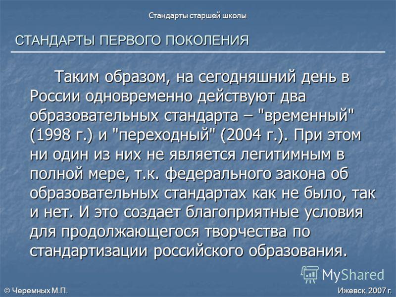 Стандарты старшей школы СТАНДАРТЫ ПЕРВОГО ПОКОЛЕНИЯ Таким образом, на сегодняшний день в России одновременно действуют два образовательных стандарта –