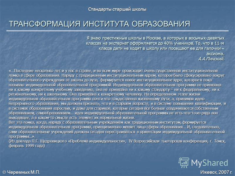 Стандарты старшей школы ТРАНСФОРМАЦИЯ ИНСТИТУТА ОБРАЗОВАНИЯ Я знаю престижные школы в Москве, в которых в восьмых-девятых классах на экстернат оформляется до 40% учеников. То, что в 11-м классе дети не ходят в школу или посещают ее для галочки – акси
