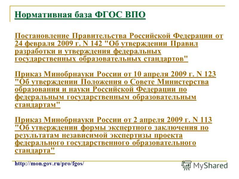 Нормативная база ФГОС ВПО Постановление Правительства Российской Федерации от 24 февраля 2009 г. N 142