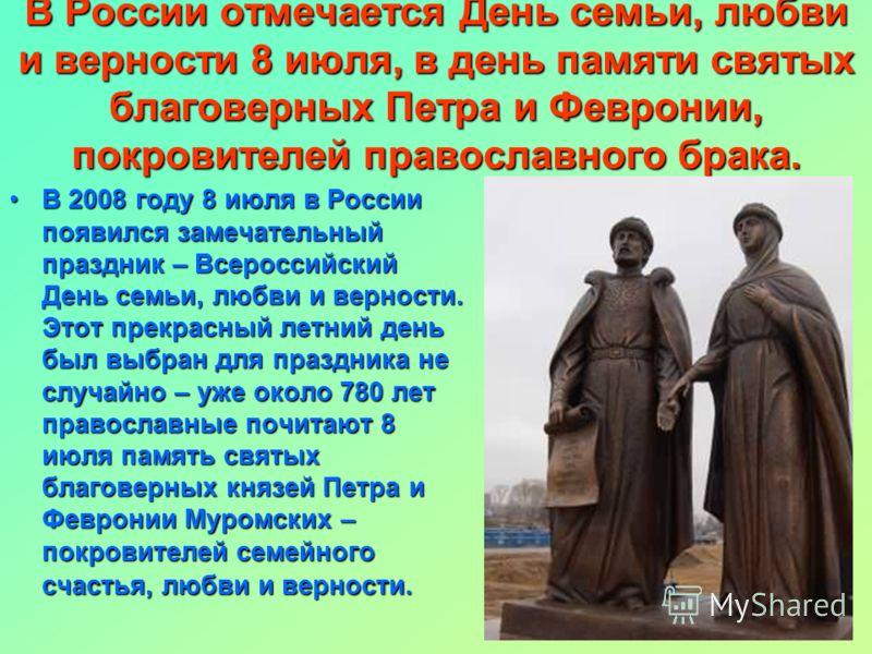 Класс праздники и памятные дни россии