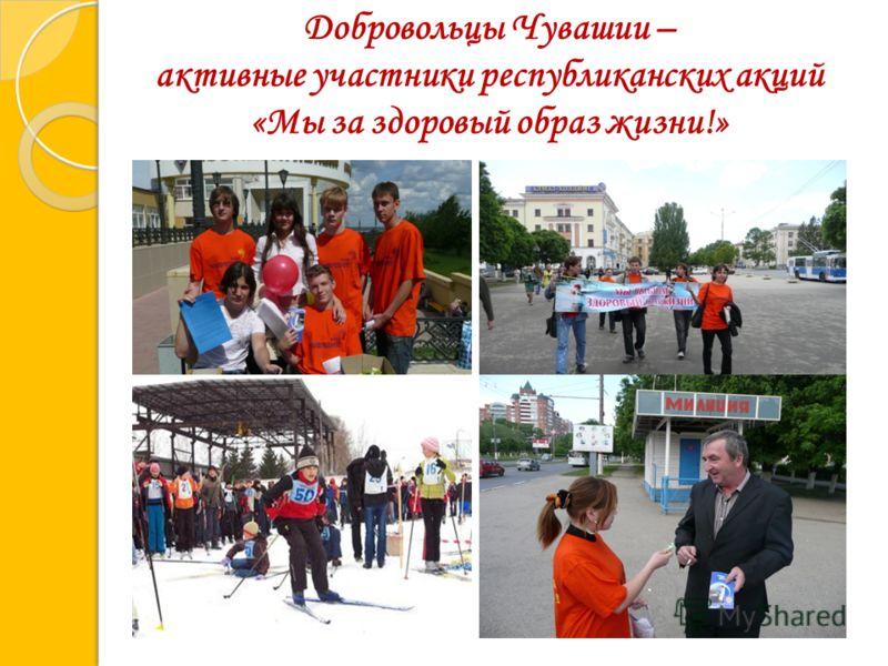 Добровольцы Чувашии – активные участники республиканских акций «Мы за здоровый образ жизни!»