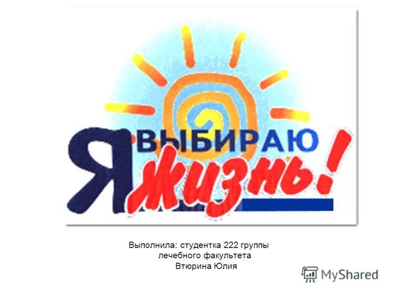 Выполнила: студентка 222 группы лечебного факультета Втюрина Юлия