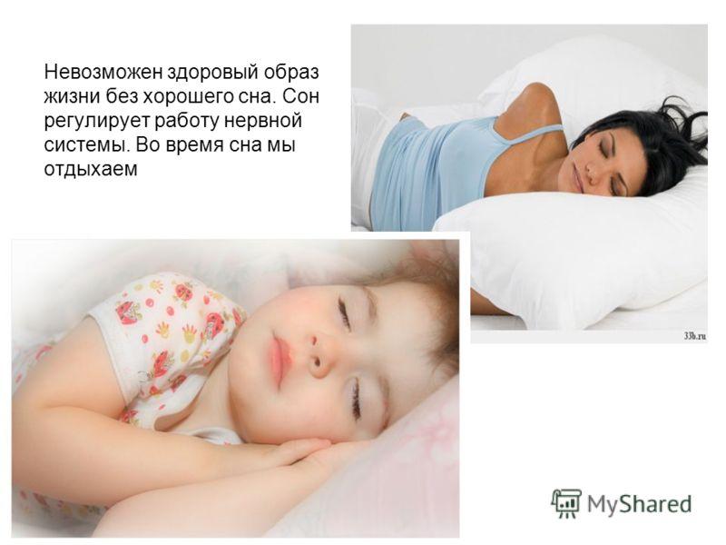 Невозможен здоровый образ жизни без хорошего сна. Сон регулирует работу нервной системы. Во время сна мы отдыхаем