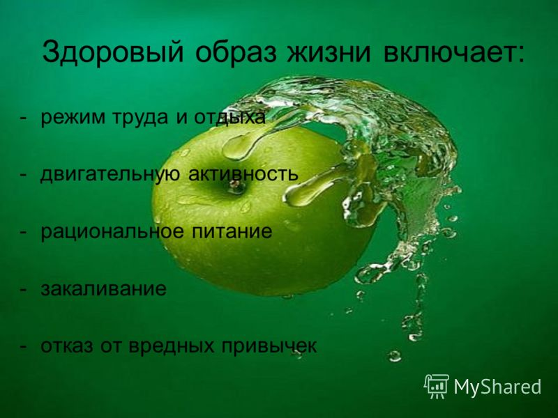 здоровый образ жизни направлен на сохранение