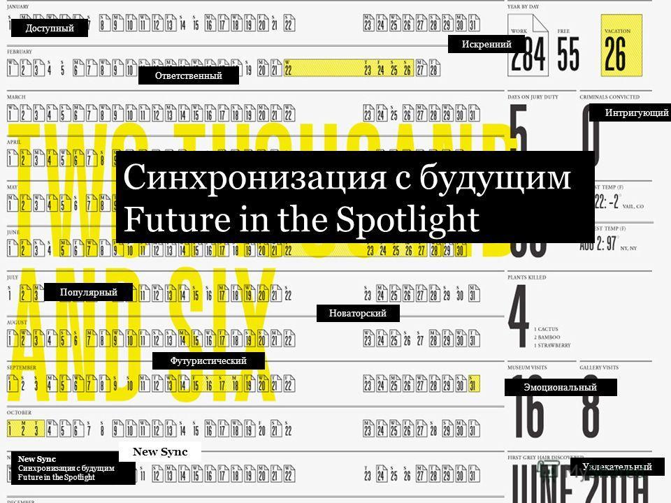 New Sync Синхронизация с будущим Future in the Spotlight Синхронизация с будущим Future in the Spotlight Футуристический Новаторский Популярный Ответственный Искренний Эмоциональный Увлекательный Доступный Интригующий New Sync