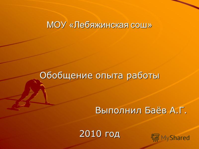 МОУ «Лебяжинская сош» Обобщение опыта работы Выполнил Баёв А.Г. 2010 год