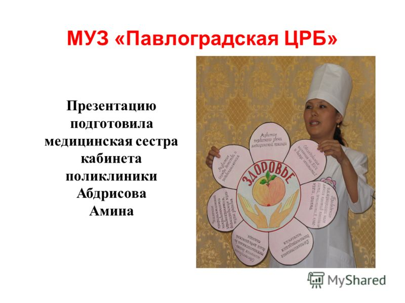 МУЗ «Павлоградская ЦРБ» Презентацию подготовила медицинская сестра кабинета поликлиники Абдрисова Амина