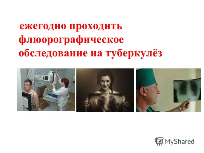 ежегодно проходить флюорографическое обследование на туберкулёз