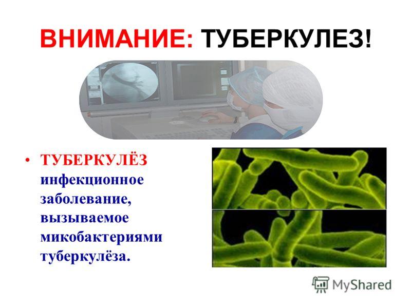 ТУБЕРКУЛЁЗ инфекционное заболевание, вызываемое микобактериями туберкулёза.