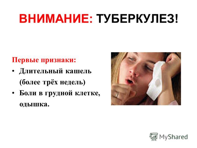 Первые признаки: Длительный кашель (более трёх недель) Боли в грудной клетке, одышка.