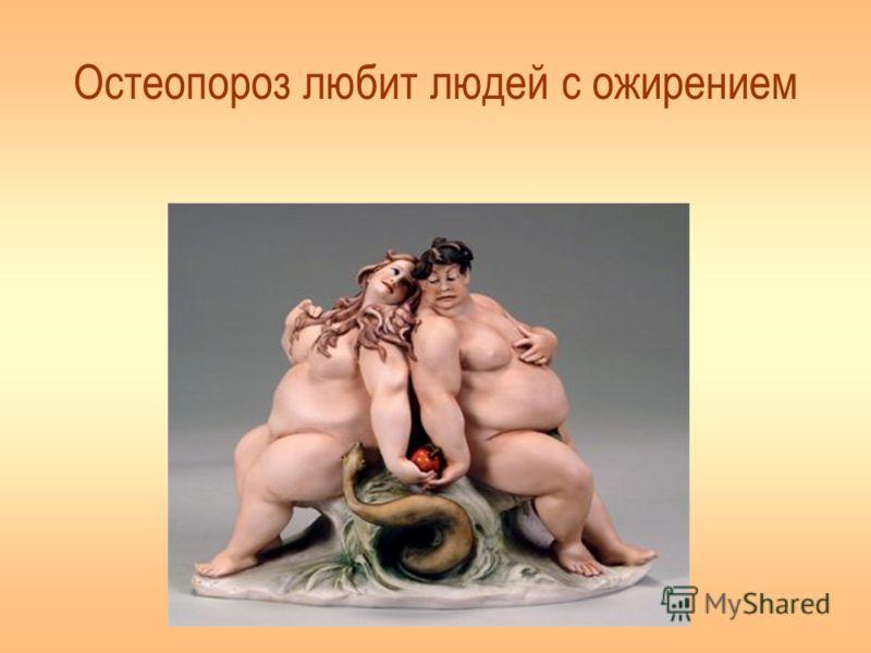 Остеопороз любит людей с ожирением