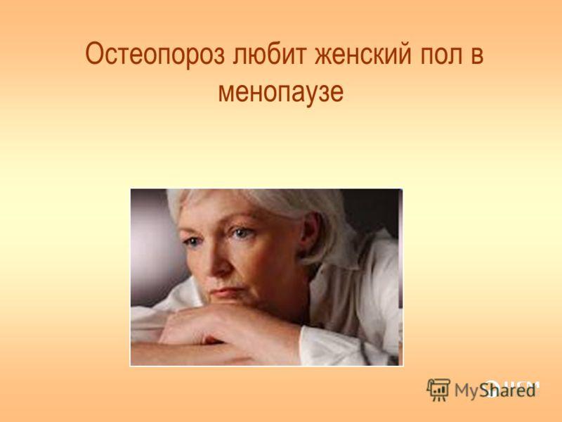 Остеопороз любит женский пол в менопаузе