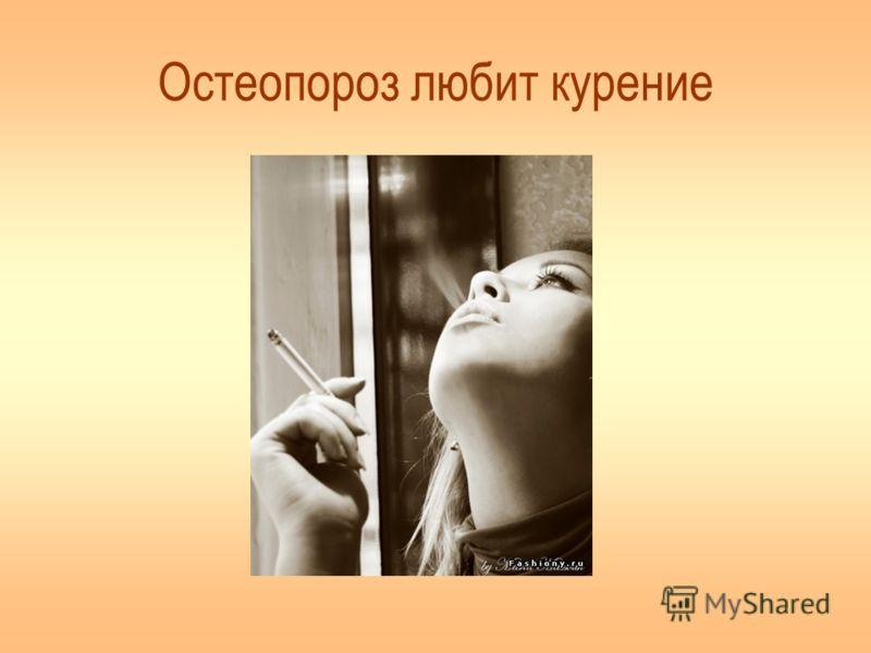 Остеопороз любит курение