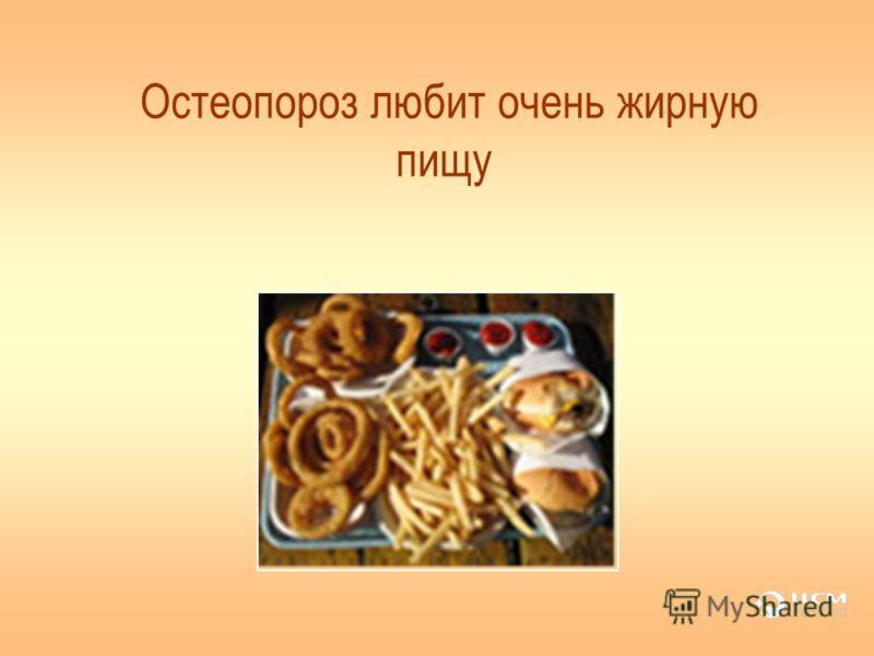 Остеопороз любит очень жирную пищу