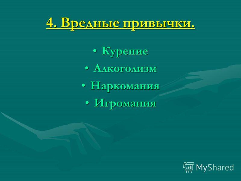 4. Вредные привычки. КурениеКурение АлкоголизмАлкоголизм НаркоманияНаркомания ИгроманияИгромания