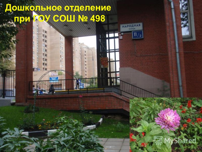 Дошкольное отделение при ГОУ СОШ 498