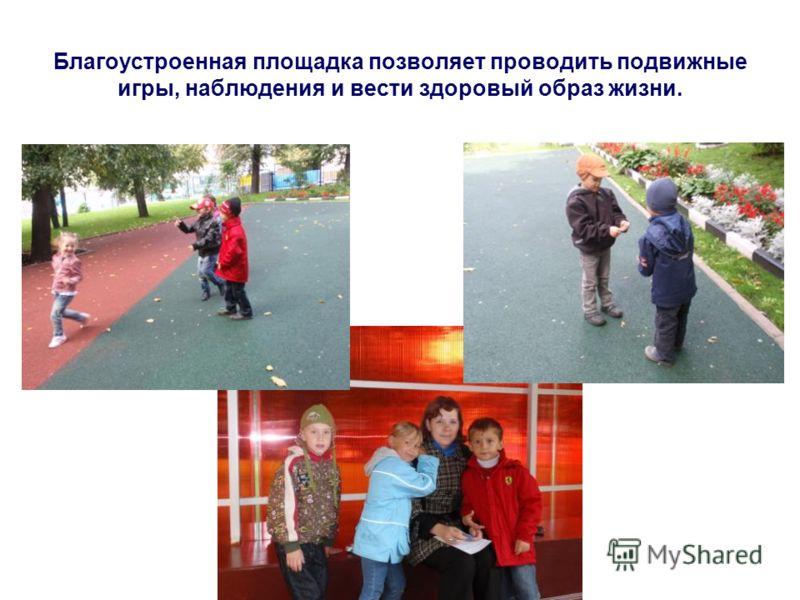 Благоустроенная площадка позволяет проводить подвижные игры, наблюдения и вести здоровый образ жизни.