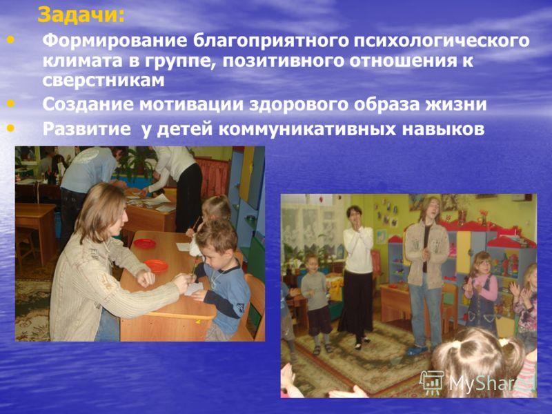 Задачи: Формирование благоприятного психологического климата в группе, позитивного отношения к сверстникам Создание мотивации здорового образа жизни Развитие у детей коммуникативных навыков