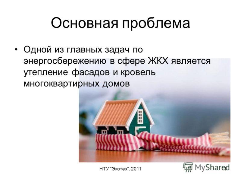 НТУ Экотех, 201111 Основная проблема Одной из главных задач по энергосбережению в сфере ЖКХ является утепление фасадов и кровель многоквартирных домов