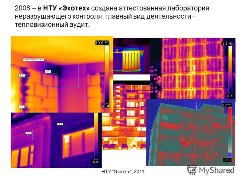 НТУ Экотех, 20112 2008 – в НТУ «Экотех» создана аттестованная лаборатория неразрушающего контроля, главный вид деятельности - тепловизионный аудит.