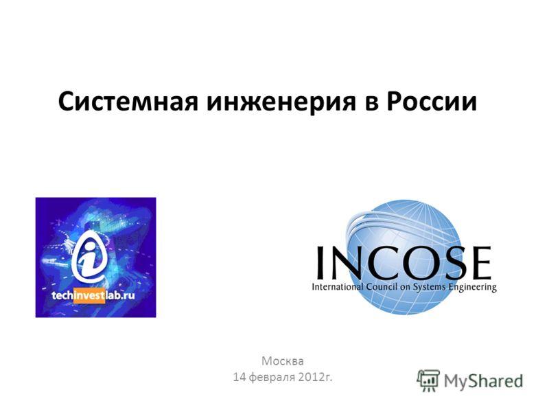 Системная инженерия в России Москва 14 февраля 2012г.