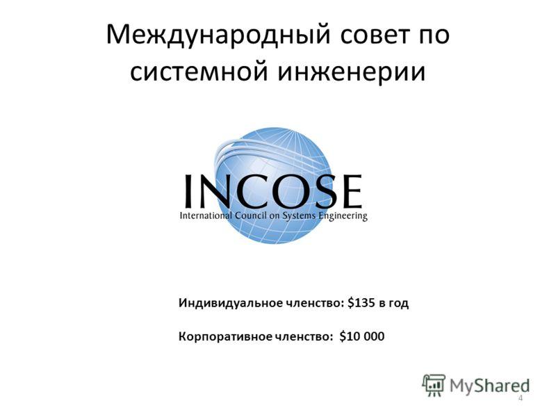 Международный совет по системной инженерии 4 Индивидуальное членство: $135 в год Корпоративное членство: $10 000