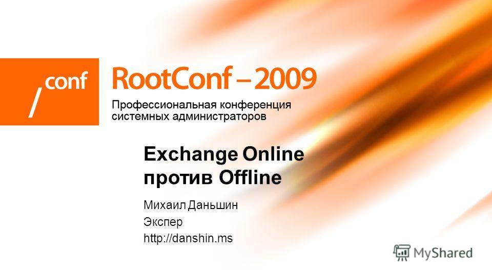 Михаил Даньшин Экспер http://danshin.ms Exchange Online против Offline