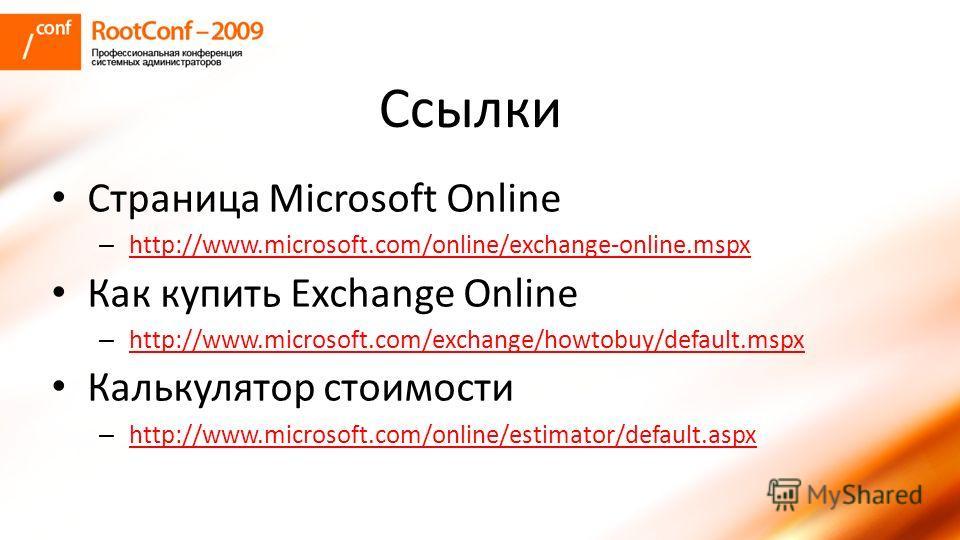 Ссылки Страница Microsoft Online – http://www.microsoft.com/online/exchange-online.mspx http://www.microsoft.com/online/exchange-online.mspx Как купить Exchange Online – http://www.microsoft.com/exchange/howtobuy/default.mspx http://www.microsoft.com