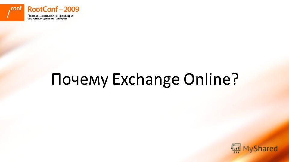 Почему Exchange Online?