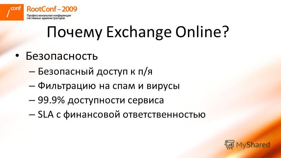 Почему Exchange Online? Безопасность – Безопасный доступ к п/я – Фильтрацию на спам и вирусы – 99.9% доступности сервиса – SLA с финансовой ответственностью