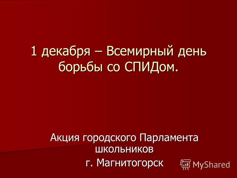 1 декабря – Всемирный день борьбы со СПИДом. Акция городского Парламента школьников г. Магнитогорск