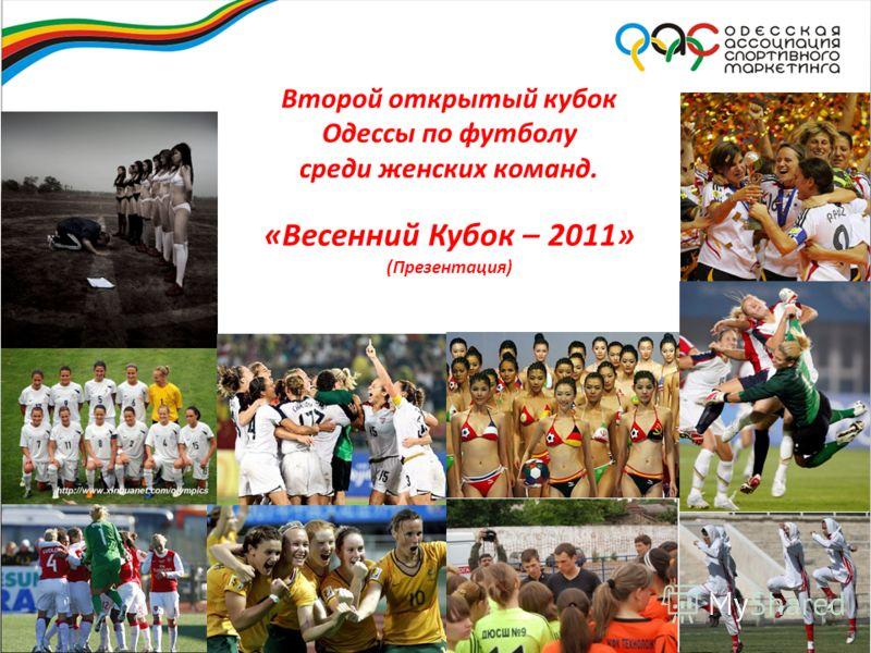 Второй открытый кубок Одессы по футболу среди женских команд. «Весенний Кубок – 2011» (Презентация)