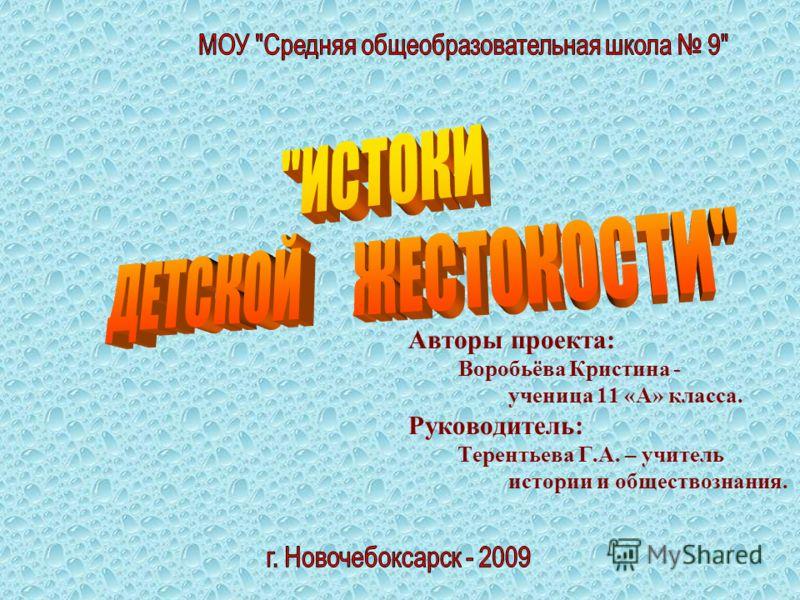 Авторы проекта: Воробьёва Кристина - ученица 11 «А» класса. Руководитель: Терентьева Г.А. – учитель истории и обществознания.