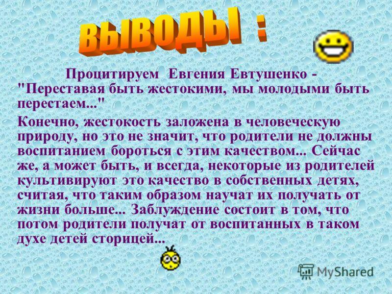 Процитируем Евгения Евтушенко -