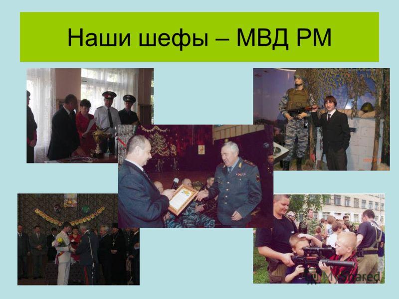 Наши шефы – МВД РМ