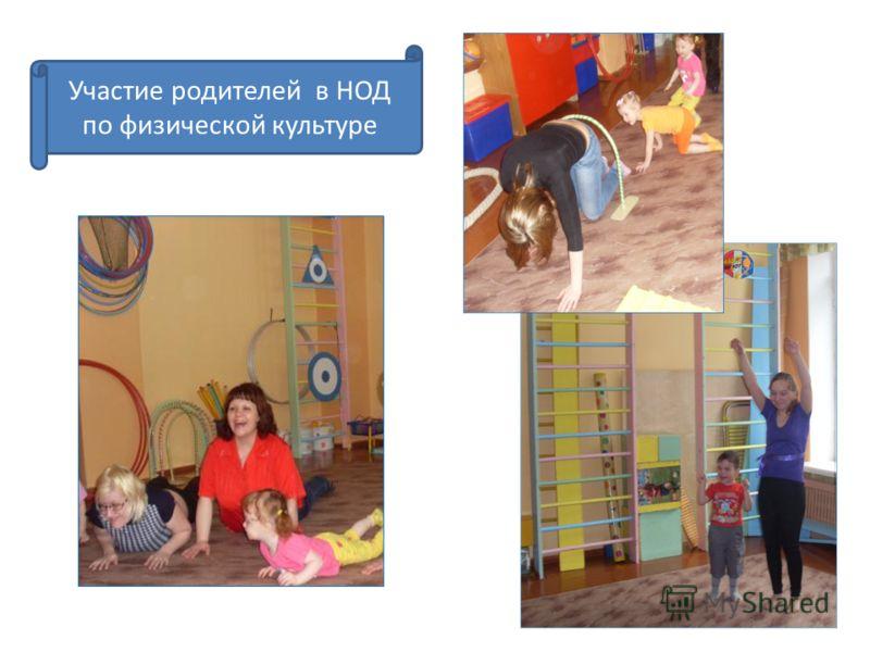 Участие родителей в НОД по физической культуре