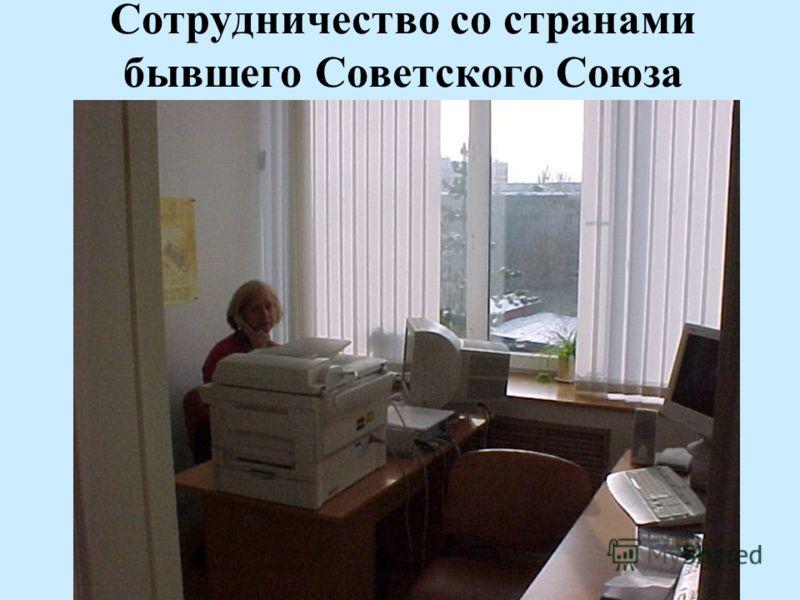 Сотрудничество со странами бывшего Советского Союза