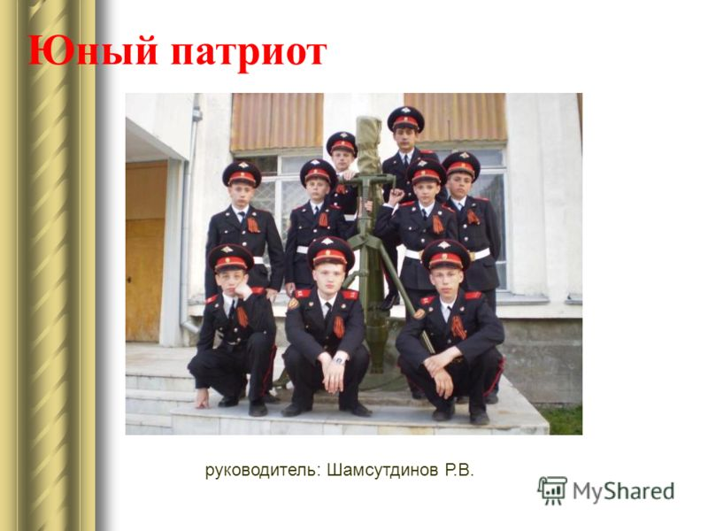 Юный патриот руководитель: Шамсутдинов Р.В.