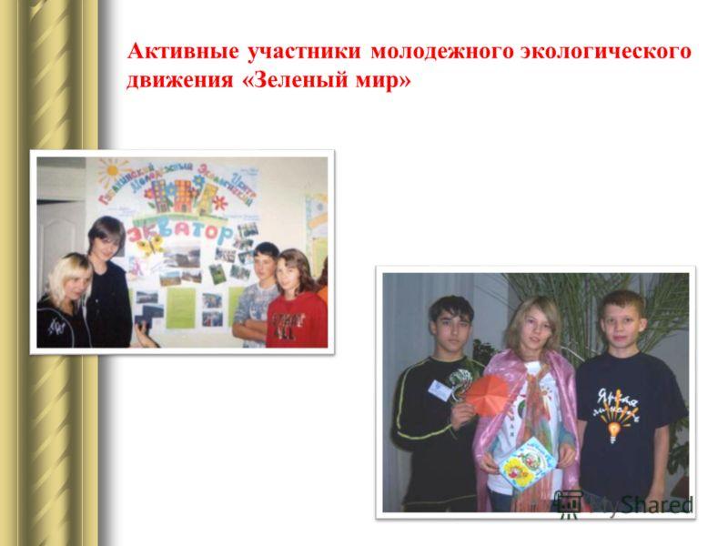 Активные участники молодежного экологического движения «Зеленый мир»
